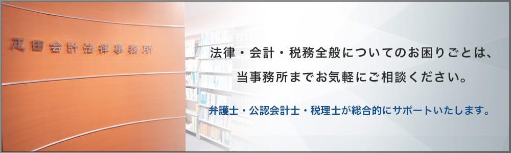 上本町駅3分 疋田会計法律事務所ホームページです。法律のこと,税金のことは何でもご質問ください。